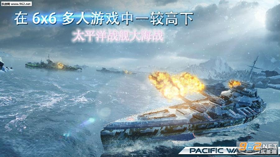 太平洋战舰大海战最新中文版