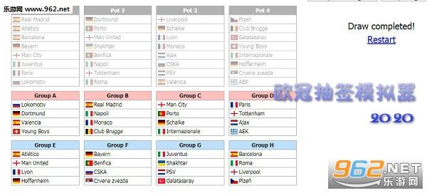 欧冠抽签模拟器2020是什么 欧冠抽签模拟器2020在哪里玩