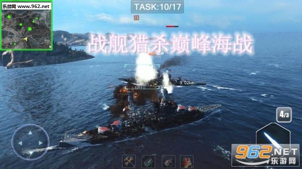 战舰猎杀巅峰海战最新中文破解版