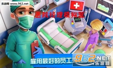 医院经理模拟器破解版