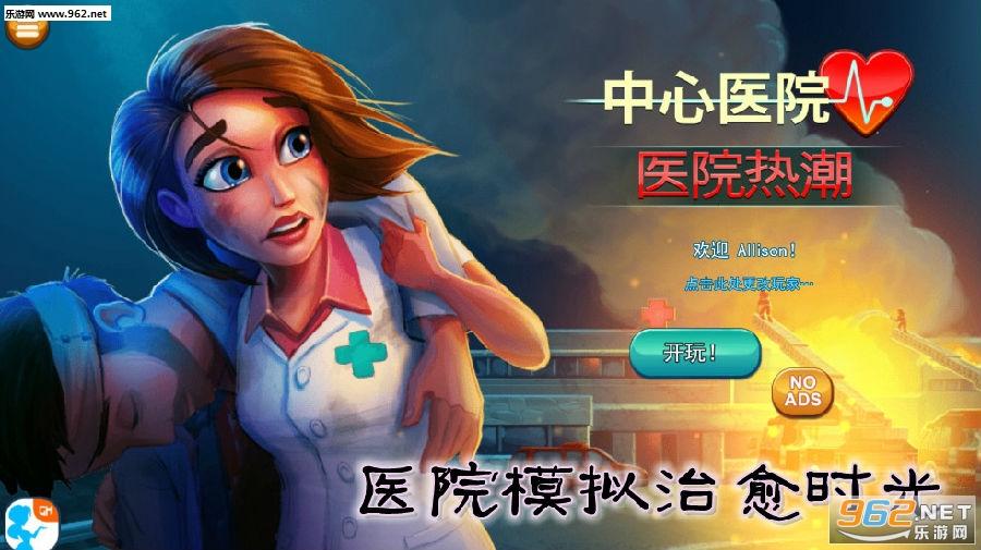 医院模拟治愈时光中文破解版