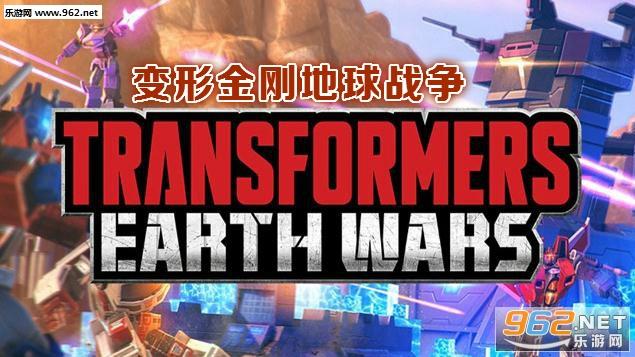 变形金刚地球战争最新破解版2019