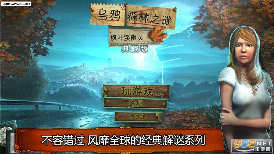 乌鸦森林之谜1枫叶溪幽灵破解版