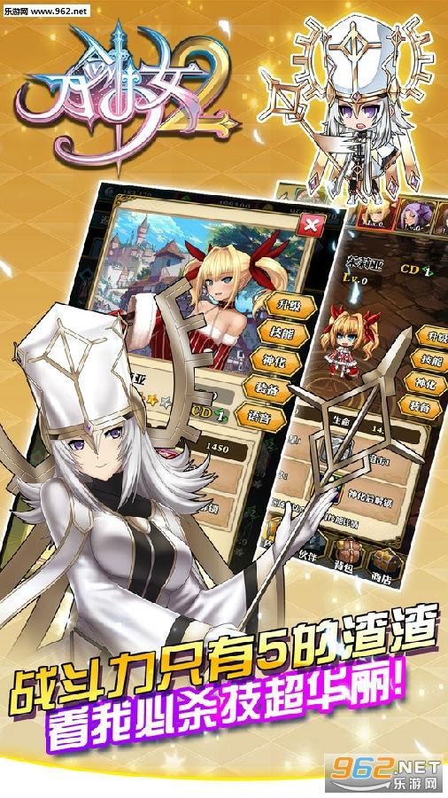 刀剑少女2安卓最新版