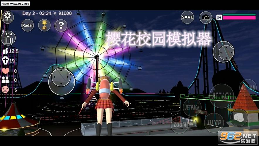 樱花校园模拟器ios最新中文版