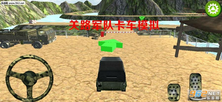 关路军队卡车模拟官方版