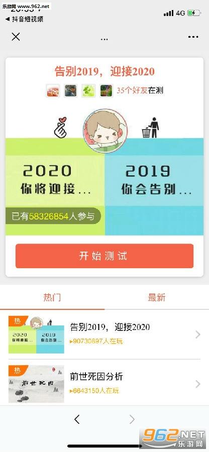 告别2019迎接2020入口 微信告别2019迎接2020游戏在哪儿玩