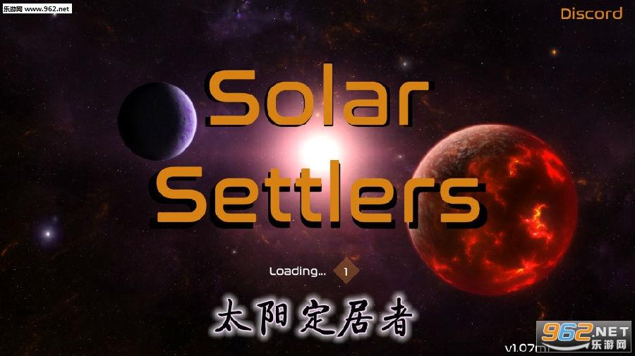 太阳定居者中文版