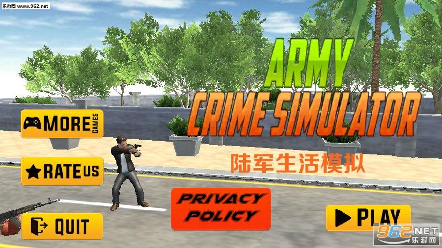 陆军生活模拟中文版