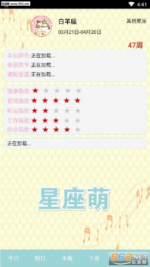 星座萌app