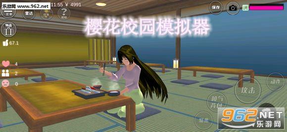 樱花校园模拟器1.032.51圣母和服新服饰解锁破解版