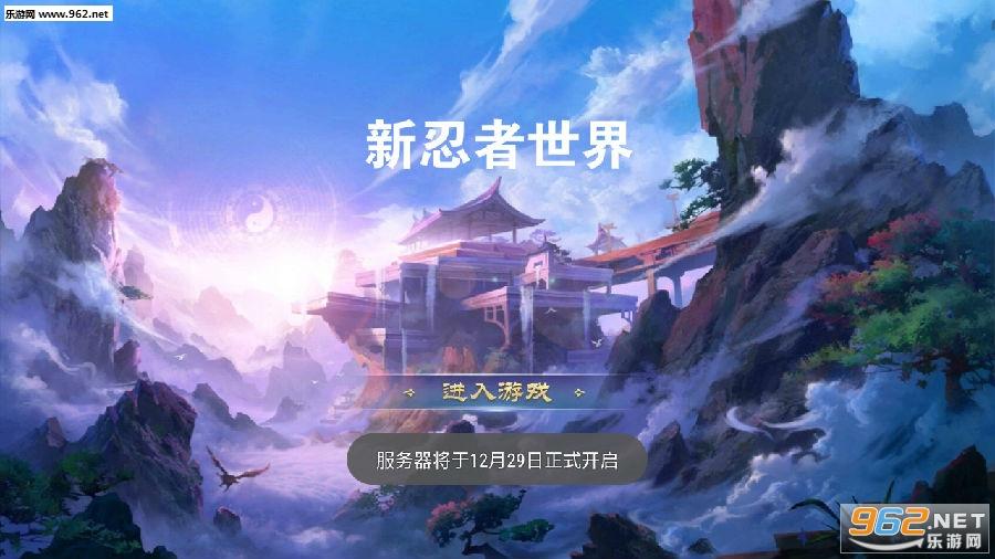 新忍者世界九游版