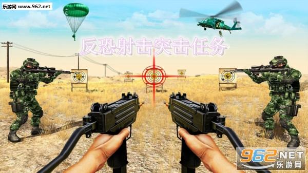 反恐射击突击任务安卓版