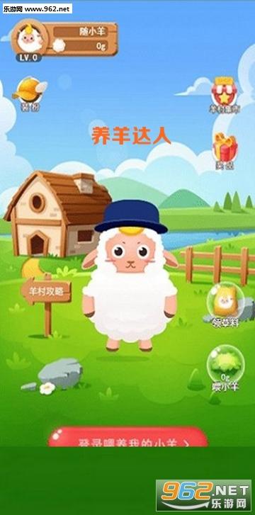 养羊达人赚钱app