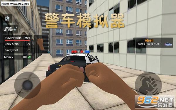 警车模拟器破解版中文