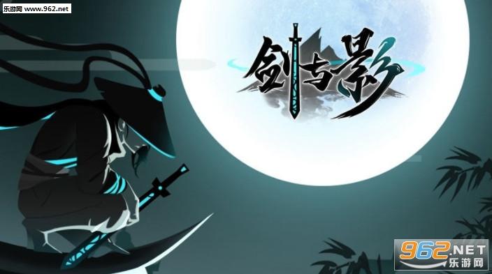 剑与影最新破解版
