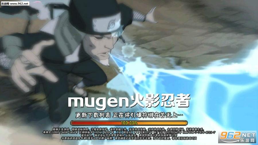 mugen火影忍者阿浪版
