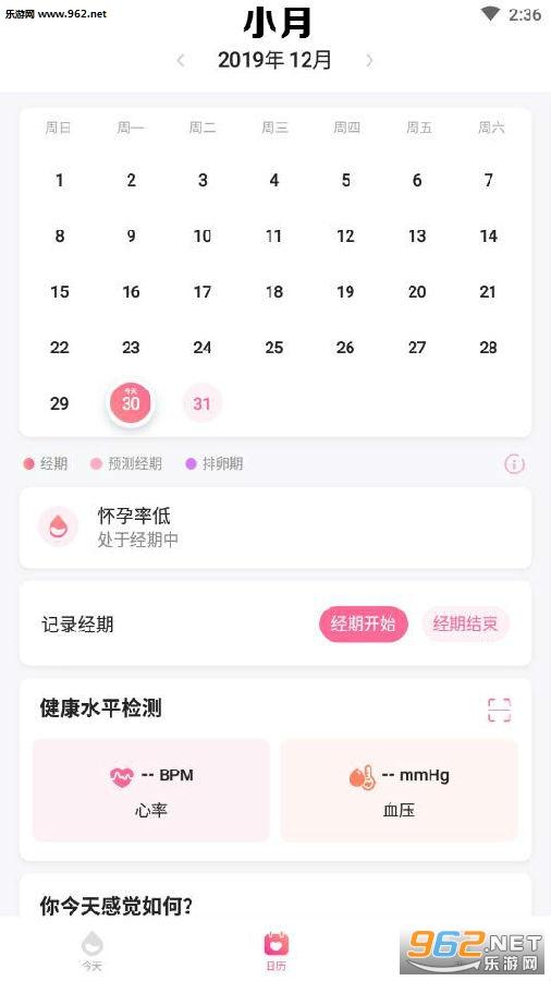 小月app