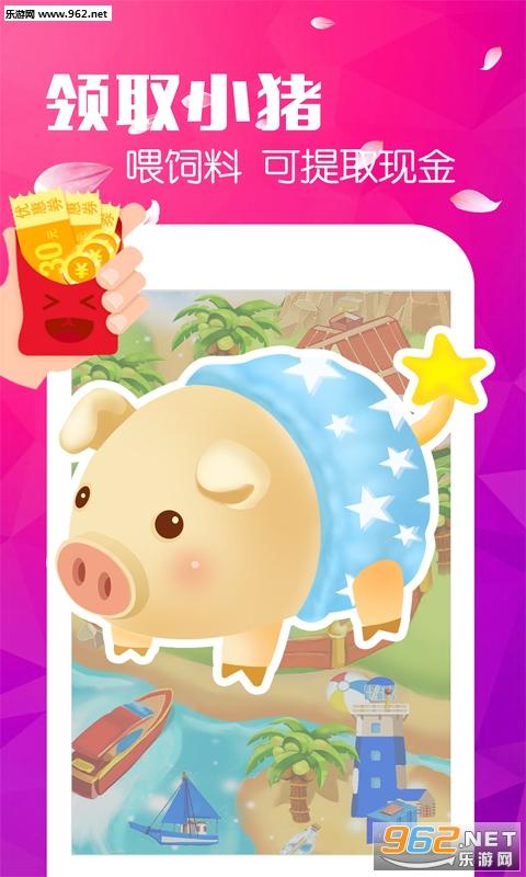 抖音养猪场赚钱游戏
