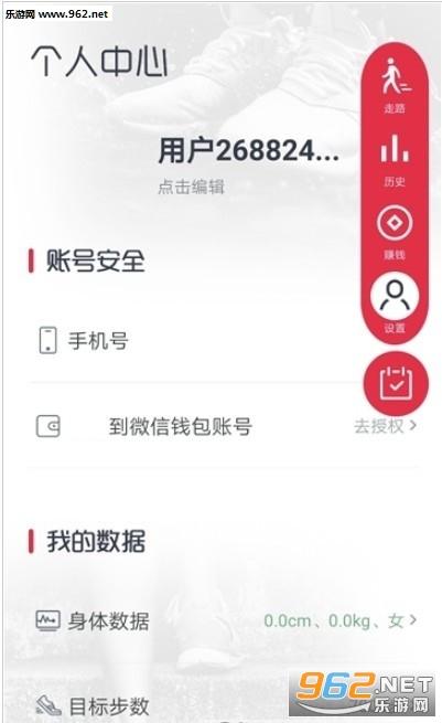 帅隽挑战赚钱app_截图1