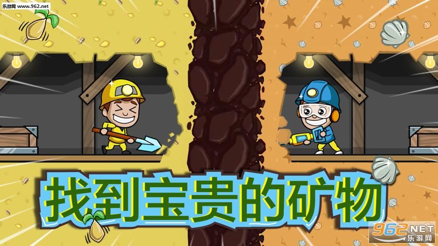 我挖矿贼6安卓游戏v1.2.8_截图1
