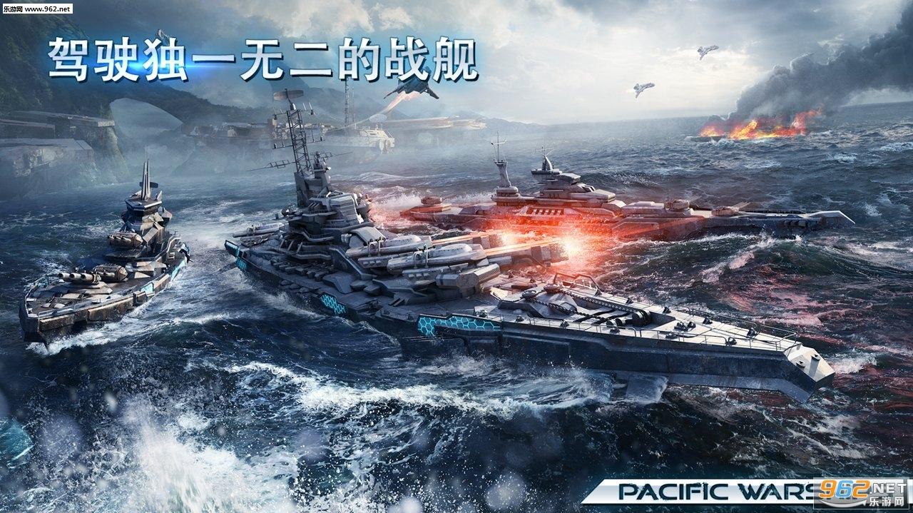 太平洋战舰大海战最新中文版v0.9.141截图0