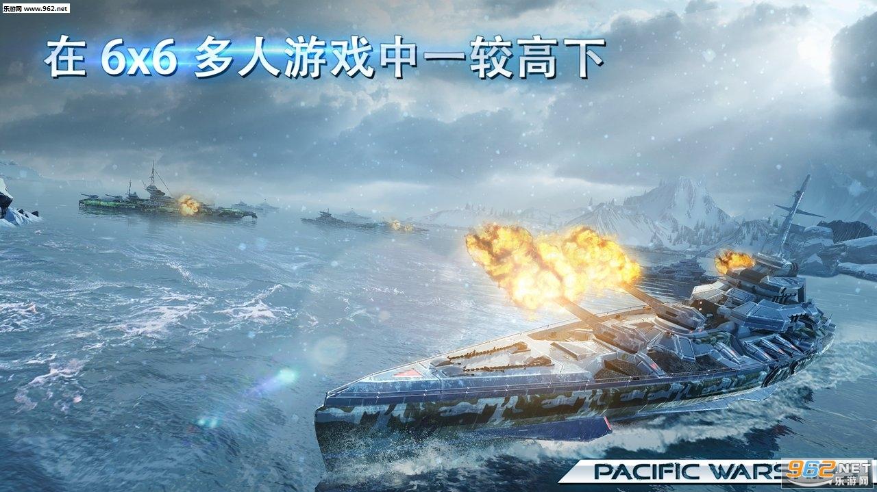 太平洋战舰大海战最新中文版v0.9.141截图2