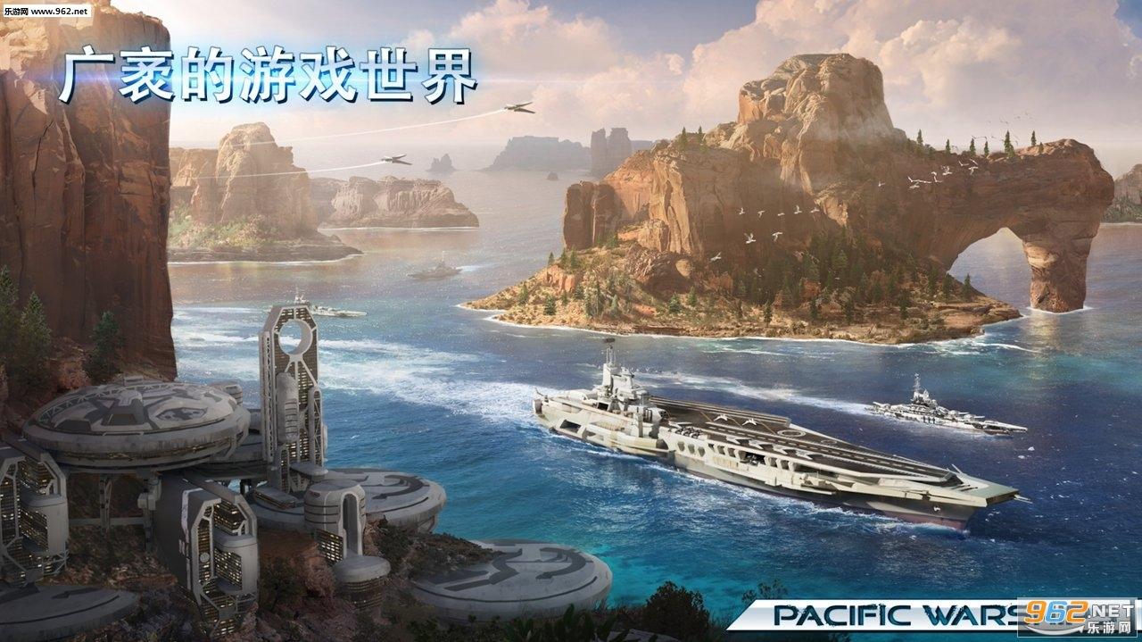 太平洋战舰大海战最新中文版v0.9.141截图3