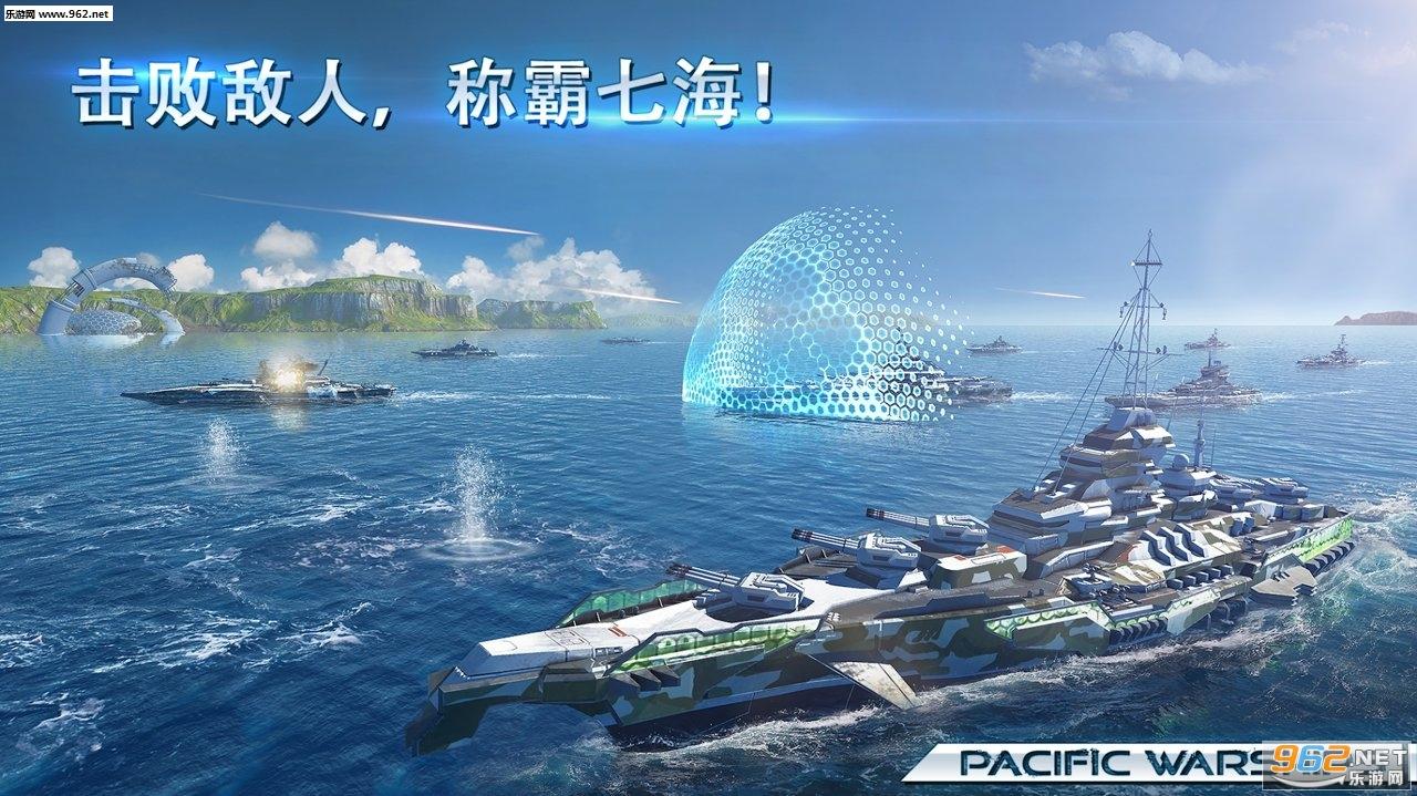 太平洋战舰大海战最新中文版v0.9.141截图4