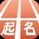 起跑线起名app v1.2.5
