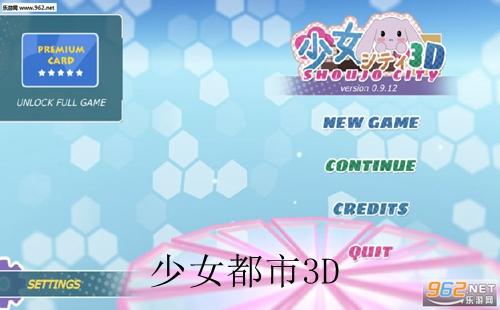 少女都市3D破解版_中文版_最新版_去广告版