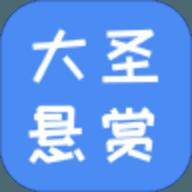 大圣悬赏app v1.0