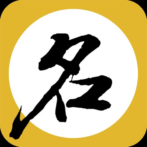 起名八字取名大全app v7.2
