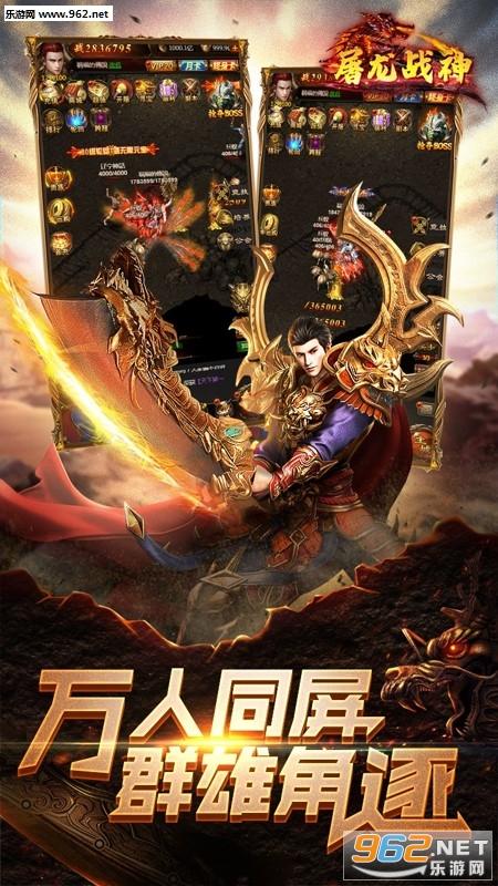 屠龙战神最新版v1.0.0截图1