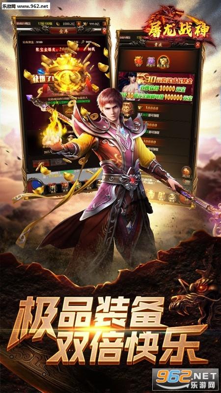 屠龙战神最新版v1.0.0截图4