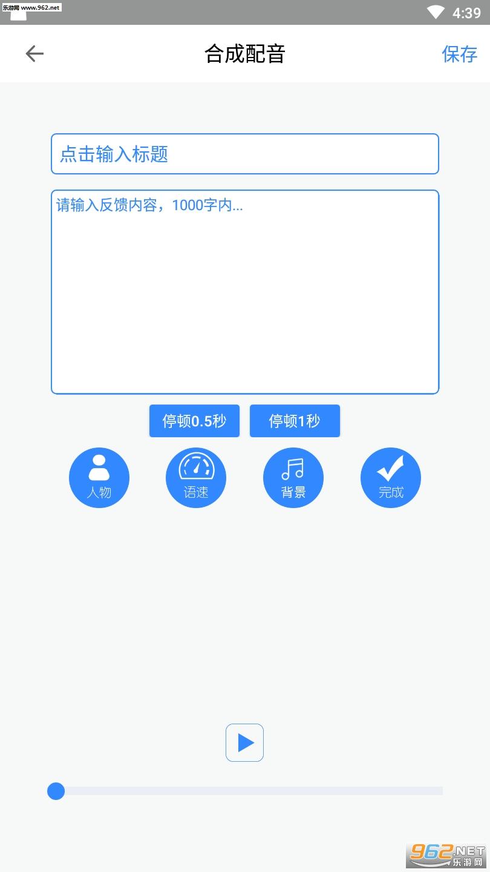 配音盒子appv1.0.2截图0