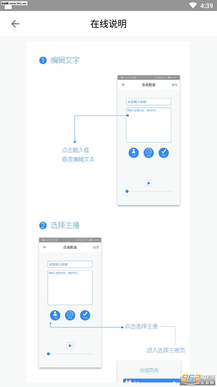 配音盒子appv1.0.2截图1