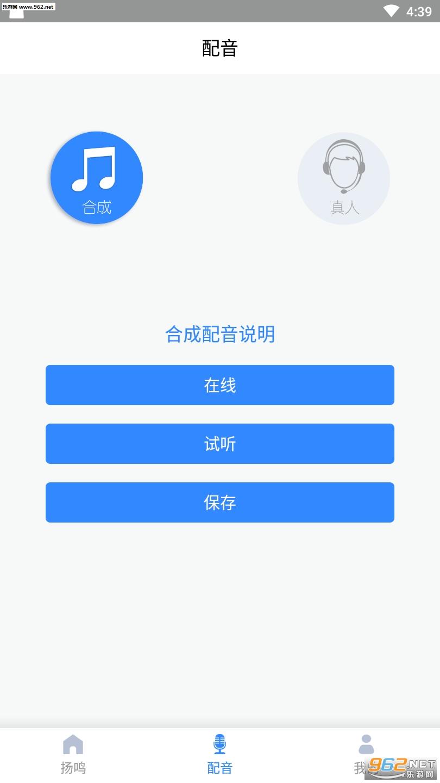 配音盒子appv1.0.2截图2