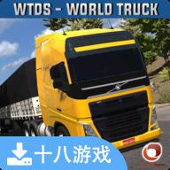 世界卡车驾驶模拟器中文汉化破解版