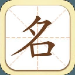 宝宝起名取名大师app v4.0