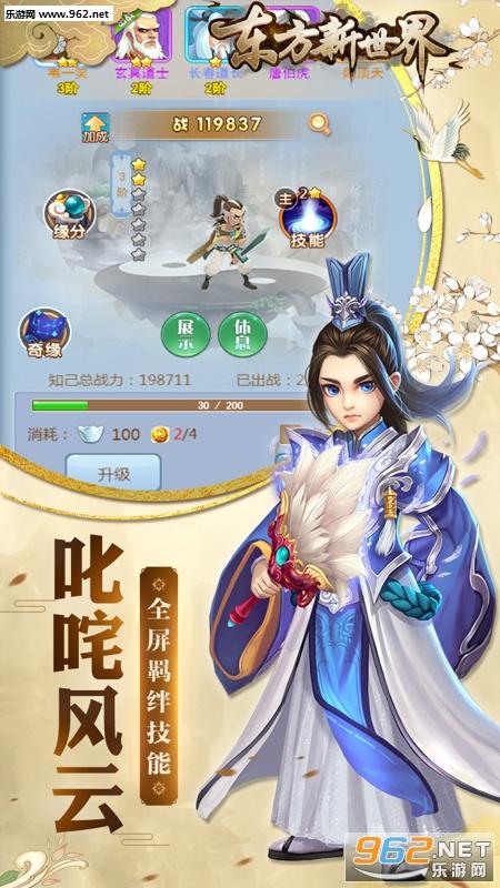 东方新世界手游v1.0.0截图1