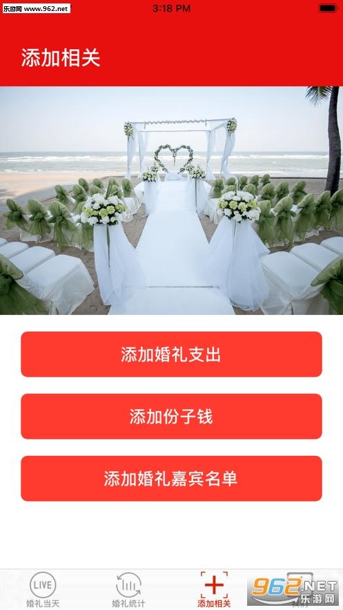 帮帮婚礼appv1.1 苹果版_截图1