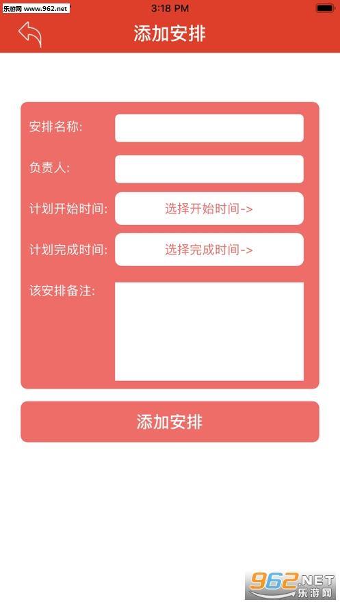 帮帮婚礼appv1.1 苹果版_截图2
