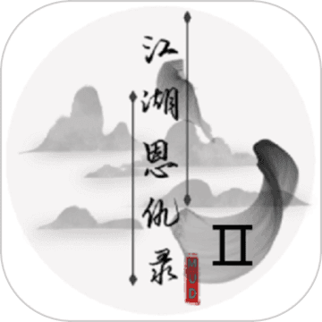 江湖恩仇录2MUD游戏安卓版v1.3