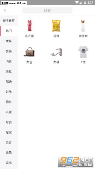 惠拼优惠券appv1.0.5_截图0