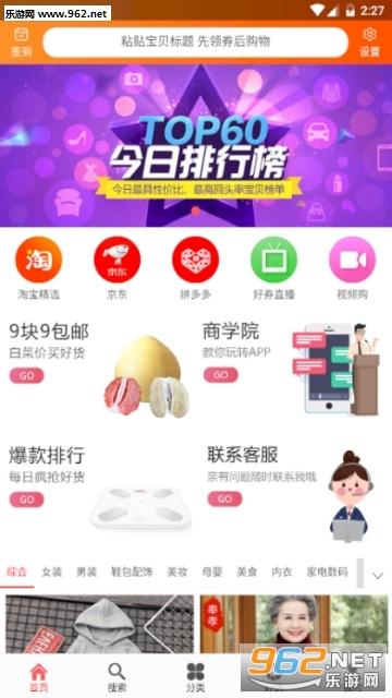 惠拼优惠券appv1.0.5_截图1
