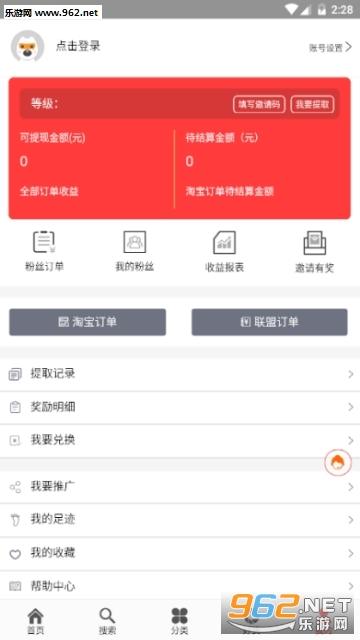 惠拼优惠券appv1.0.5_截图2