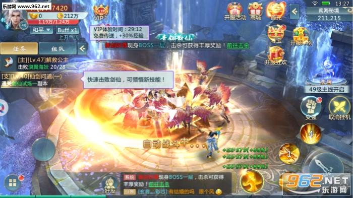 灵剑九州手游v5.3.0截图0