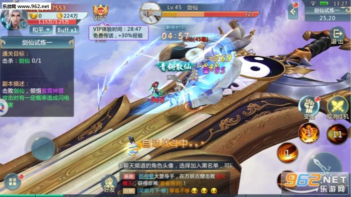 灵剑九州手游v5.3.0截图1
