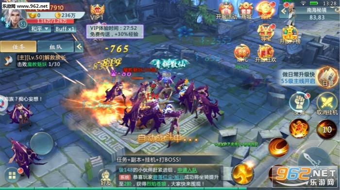 灵剑九州手游v5.3.0截图2